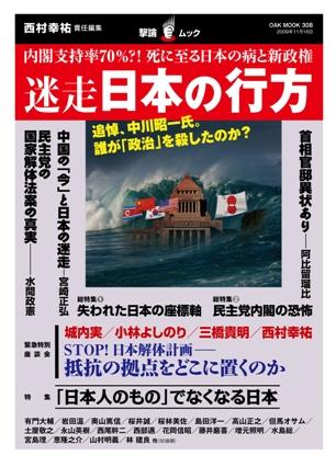『迷走日本の行方(撃論ムック) 』に寄稿: 米中接近と「東アジア共同体」という幻想