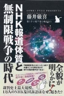 新PV映像「NHK捏造事件と無制限戦争の時代」誕生