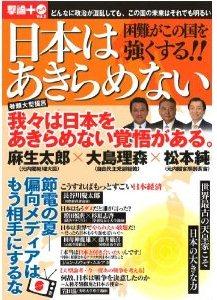 『撃論+(PLUS) 2 日本はあきらめない』に寄稿