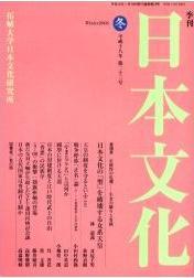 『日本文化』 2006年冬号 〈9・08〉の衝撃:独露枢軸の登場