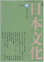 『日本文化』2006.春 アメリカとは何か