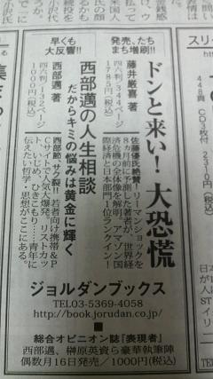 「ドンと来い!大恐慌」が日経新聞朝刊に