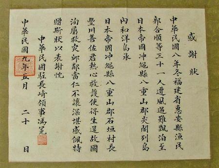 夕刊フジ連載【中国・韓国にこう言い返せ!】[中国が尖閣を日本領と認めた決定的証拠あり!島民らに感謝状]9月18日から4日間、連続開始