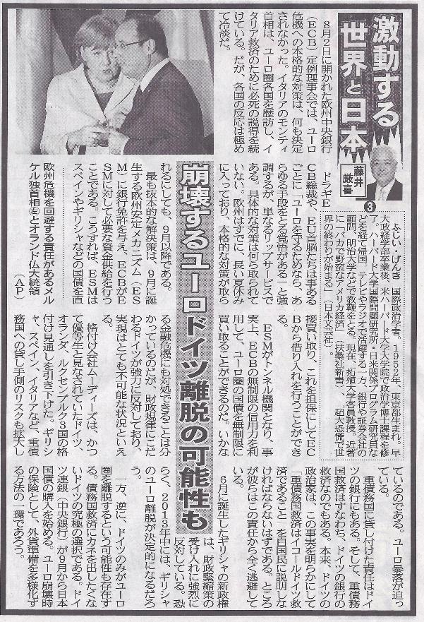 夕刊フジ連載『激動する世界と日本』連載3日目「崩壊するユーロ ドイツ離脱の可能性も」