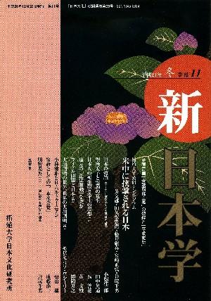 『新日本学』 2009.冬号 「公開シンポジウム 米中に挟撃される日本」