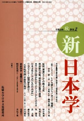 『新日本学』 2006年秋号 「ウェデマイヤー回想録を読む(1)」