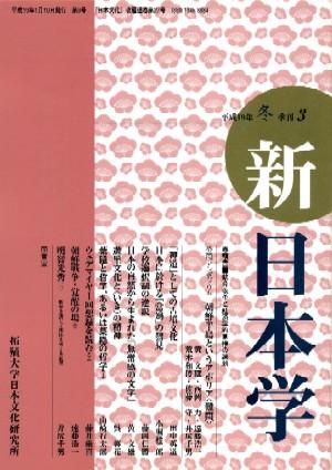 『新日本学』2007.冬号 「ウェデマイヤー回想録を読む(2)」