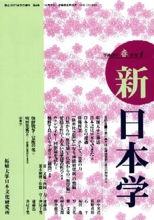 『新日本学』 2007.春号  「ウェデマイヤー回想録を読む(3)」掲載