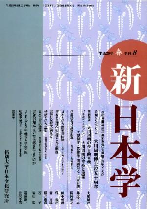 『新日本学』 2008.春号 「情緒という思想--岡潔の思想をどう読むか」