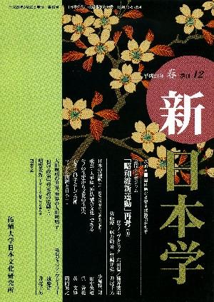 『新日本学』2009年春号 ≪拓殖大学公開シンポジウム≫「昭和維新運動」再考(前)