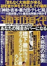 週刊現代2011年11月26日号「大恐慌が迫る! 第2のリーマン・ショックに備えよ」
