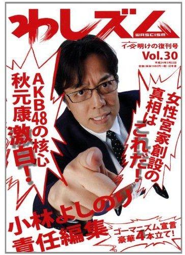 『わしズムVol.30』経済時評P61からP64に「原発依存で衰退する日本経済」を寄稿